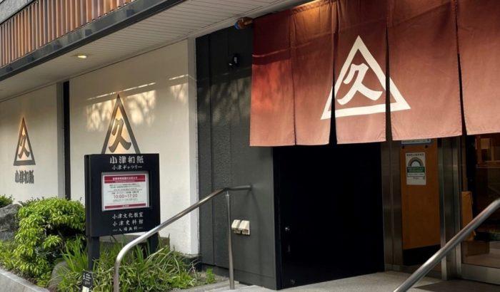 Ozu History Museum : Immersion dans le monde du papier washi !